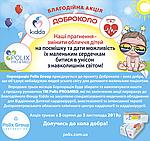 ДОБРОКОЛО: благотворительная акция от ТМ Polix PRO&MED и Благотворительного Фонда Kiddo