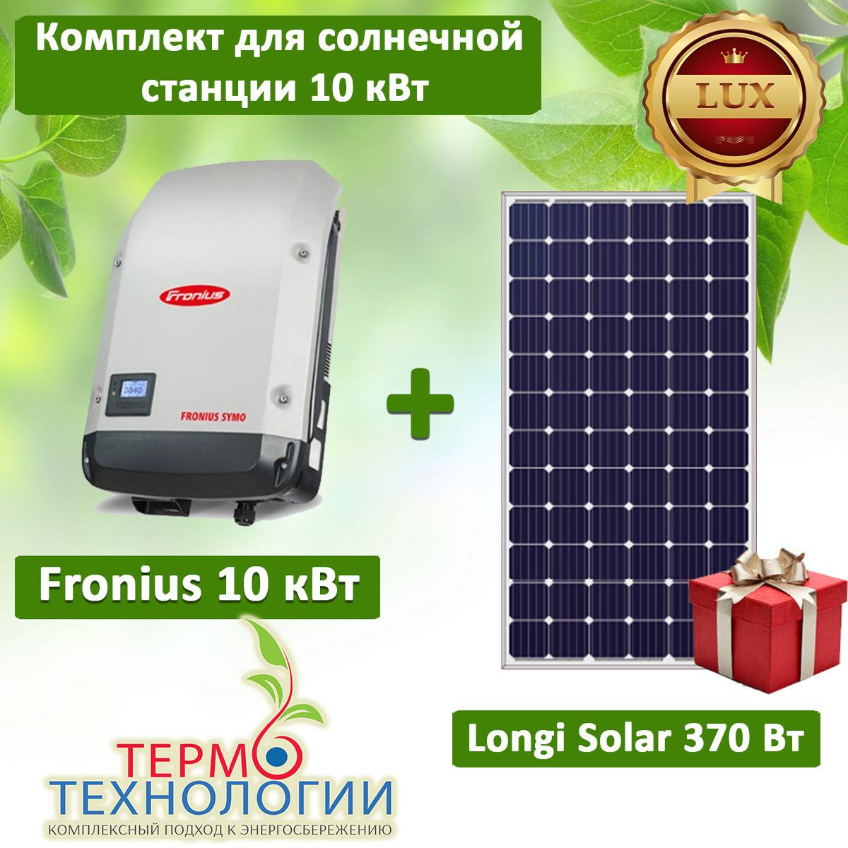 Комплект для сетевой солнечной станции 10 кВт LONGI Solar 370 Вт и Fronius 10 кВт