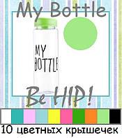 Моя бутылка / MY BOTTLE с салатовый крышкой!