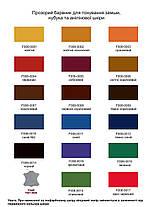 Фарба-спрей  для замші/аніліна/нубуку 384 мл.темно-коричневий, фото 3