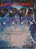 Зварювальна маска Беларусмаш АМС-7000 (1 регулятор), фото 3
