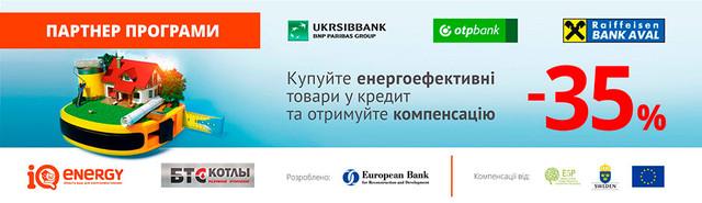 Котли БТС учасник програми IQ energy компенсація до 3000 EUR