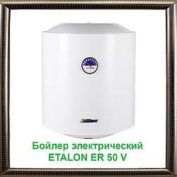 Бойлер электрический ETALON ER 50 V