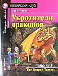 Укротители драконов. Домашнее чтение с заданиями по новому, фото 2
