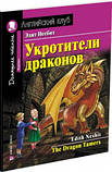 Укротители драконов. Домашнее чтение с заданиями по новому, фото 3