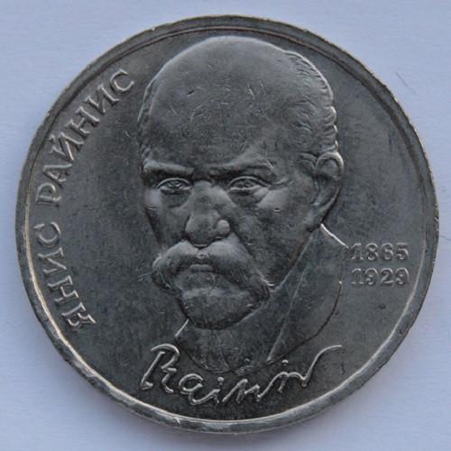 """1 рубль 1990 г. СССР """"Янис Райнис 1865-1929"""""""