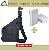 Мужская сумка-мессенджер Cross Body+Повербанк в подарок