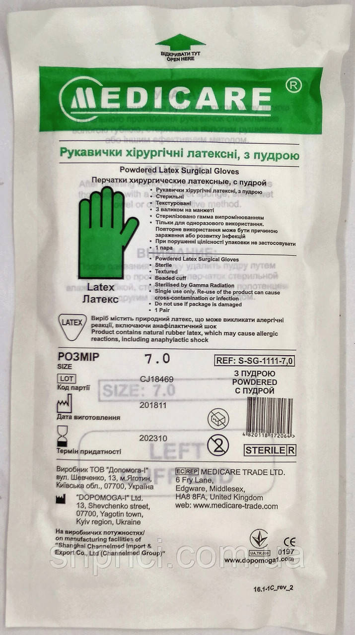 Перчатки латексные стерильные хирургические / размер 7/ Medicare