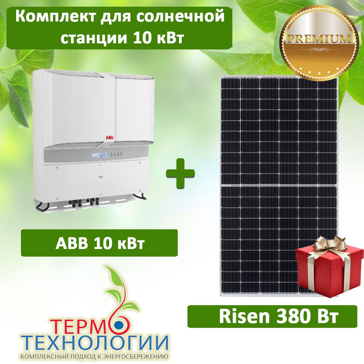 Комплект для сетевой солнечной станции 10 кВт Risen 380 Вт и АВВ 10 кВт