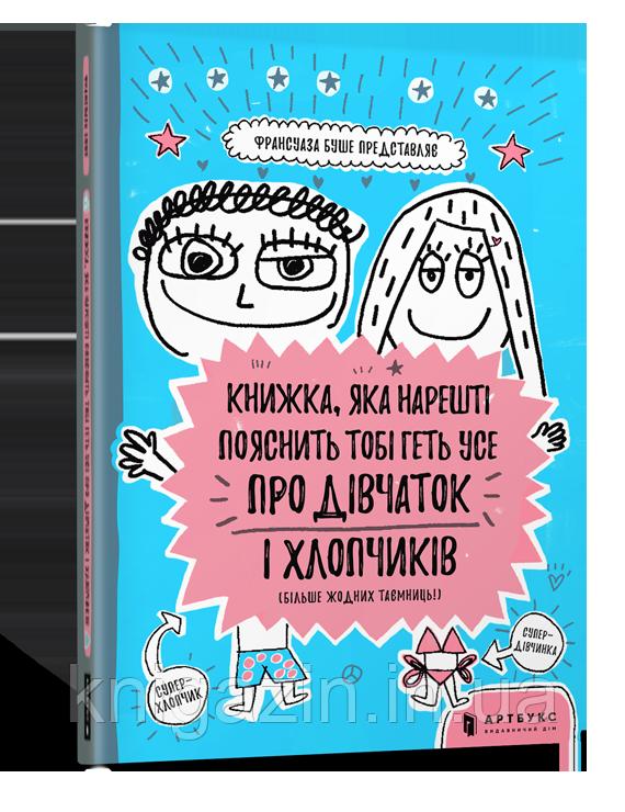 Книжка, яка нарешті пояснить тобі геть усе про дівчаток та хлопчиків   Франсуаза Буше