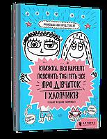 Книжка, яка нарешті пояснить тобі геть усе про дівчаток та хлопчиків | Франсуаза Буше