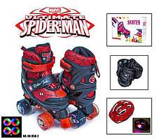 """Комплект (ролики-квады+защита+шлем с подсветкой)""""Спайдермен"""""""