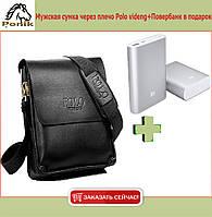 Мужская сумка через плечо Polo videng+Повербанк в подарок