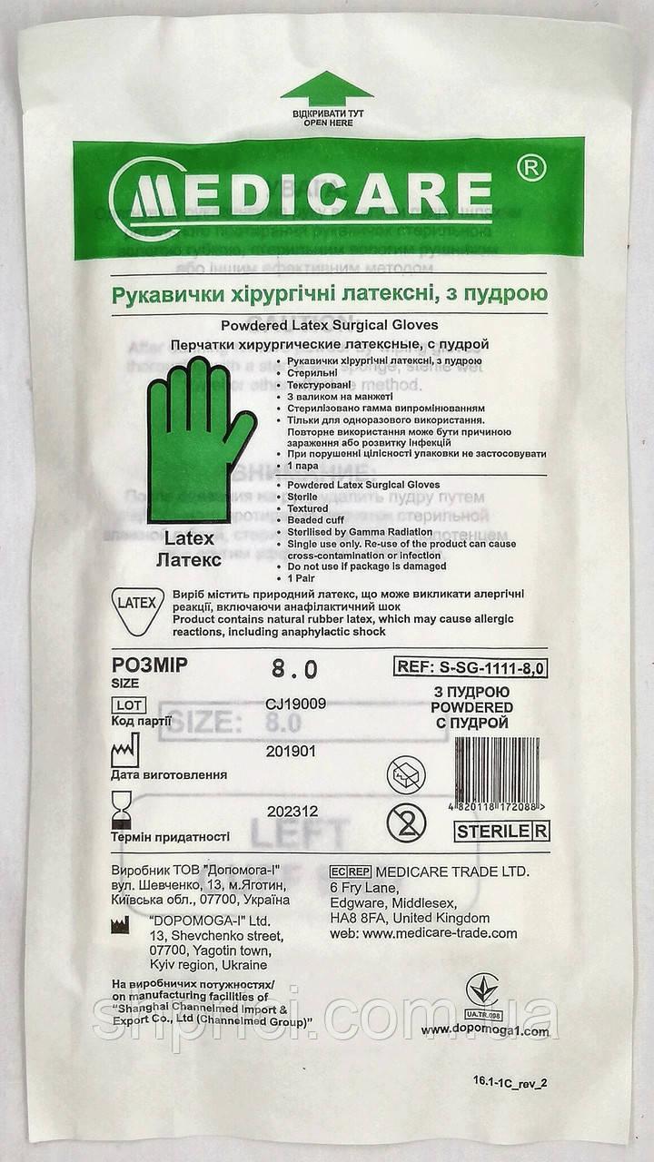 Перчатки латексные стерильные хирургические / размер 8/ Medicare