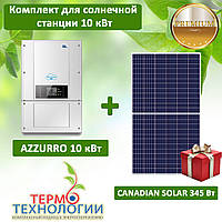 Комплект для сетевой солнечной станции 10 кВт Canadian Solar 345 Вт и AZZURRO 10 кВт