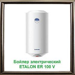Бойлер электрический ETALON ER 100 V