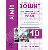 Зошит для лабораторних та практичних робіт з хімії 10 клас Стандарт Авт: Ісаєнко Ю. Гога С. Вид-во: Весна