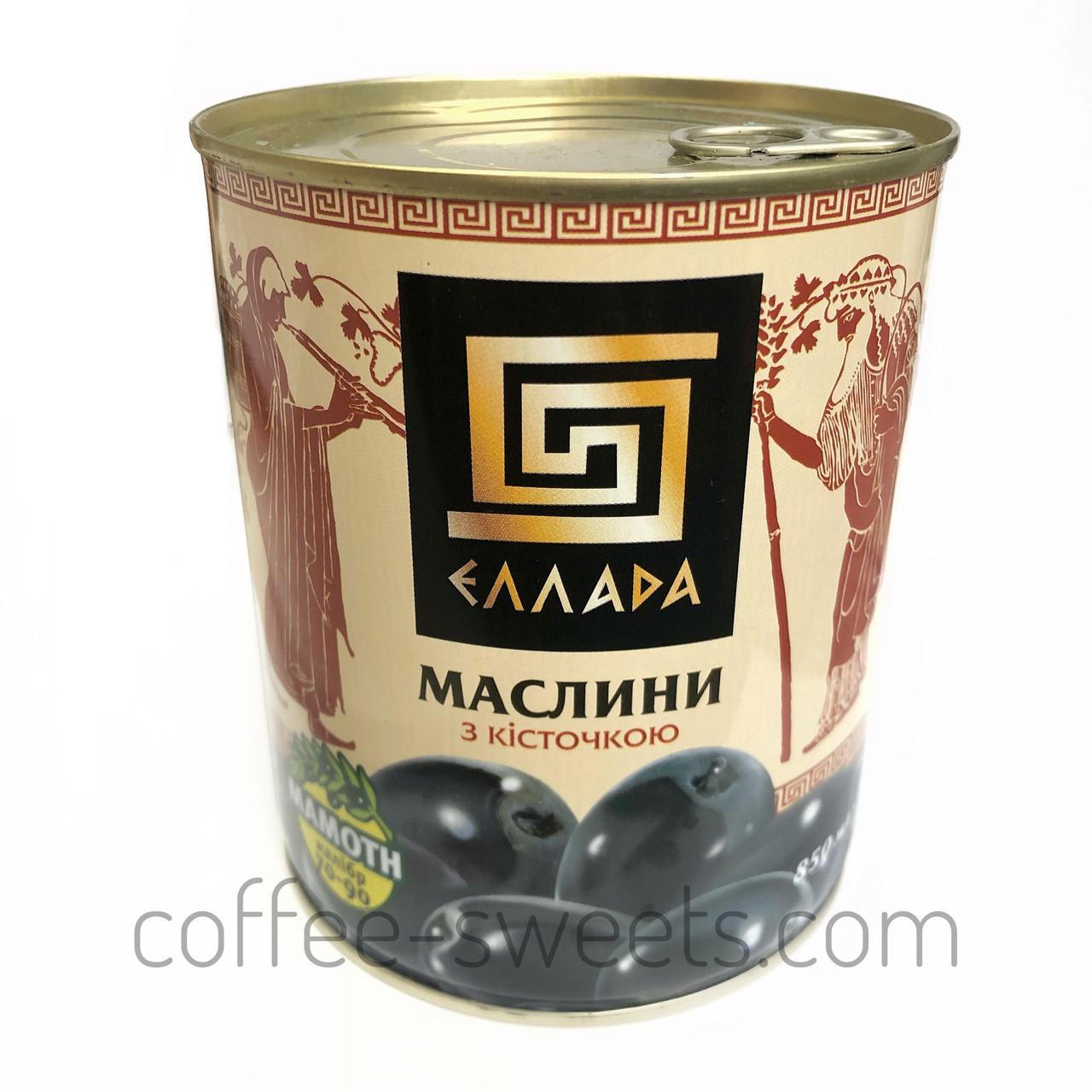 """Маслины с косточкой """"Эллада"""" (мамотн калибр 70-90) 850гр"""