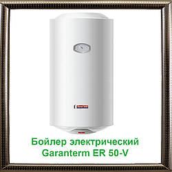 Бойлер электрический GARANTERM ER 50 V