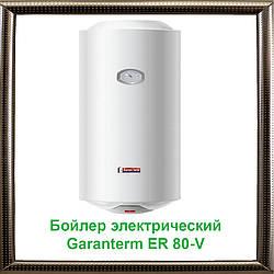 Бойлер электрический GARANTERM ER 80 V