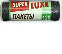 SUPER LUXE Мешки мусорные 120л/10шт (11-10)