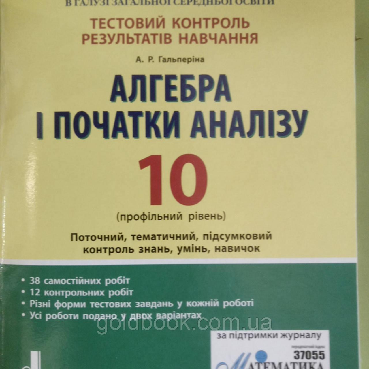 Алгебра і початки аналізу 10 клас, тестовий контроль результатів навчання (профільний рівень)