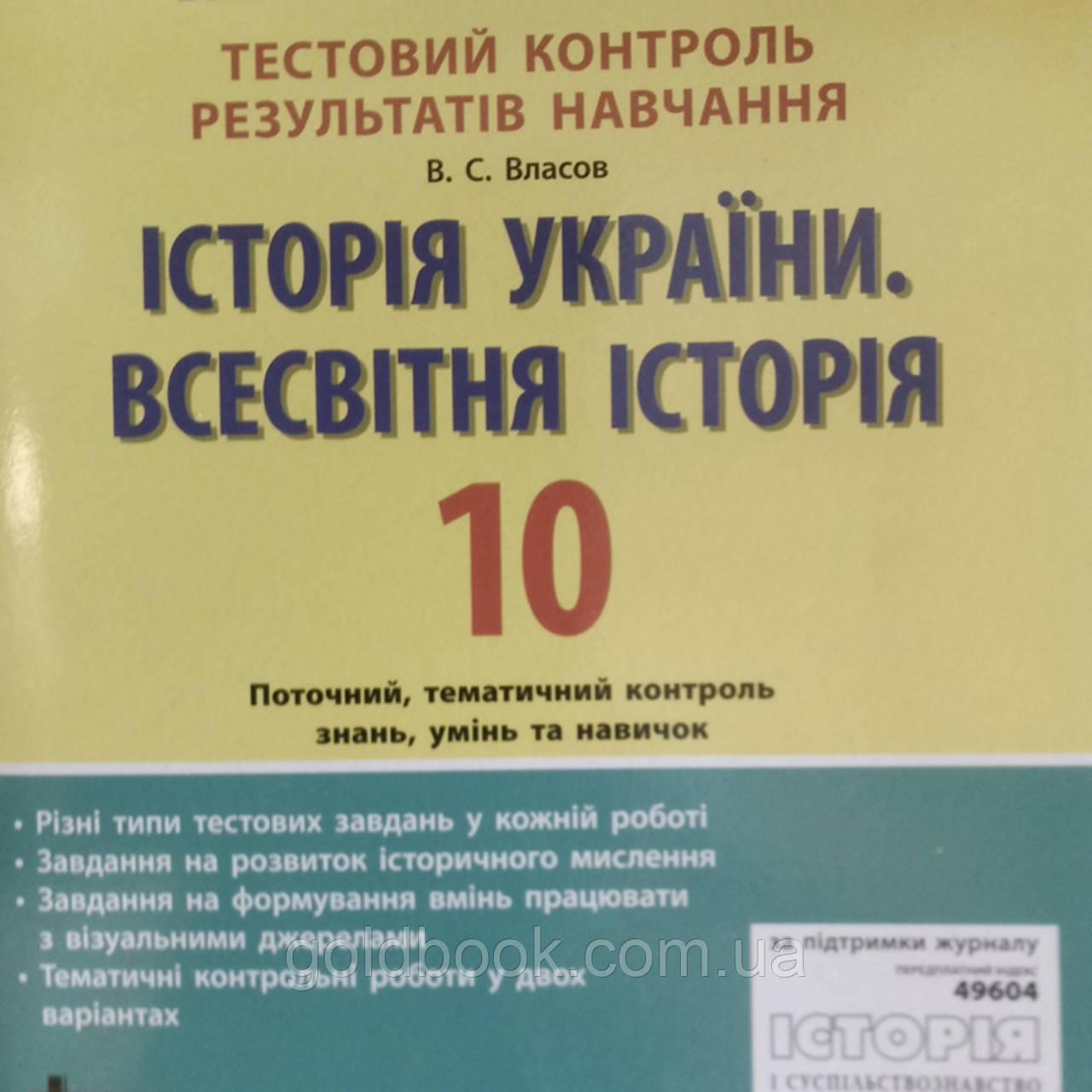 Історія України. Всесвітня історія 10 клас, тестовий контроль результатів навчання.