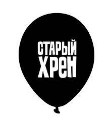 """0171 Шар 12"""" (30 см) Мексика Оскорбительный (ругательный) шар """"Старый хрен"""" черный"""