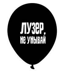 """0171 Шар 12"""" (30 см) Мексика Оскорбительный (ругательный) шар """"Лузер, не унывай"""" черный"""