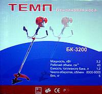 КОСА БЕНЗИНОВАЯ (МОТОКОСА, БЕНЗОКОСА) ТЕМП БК-3200 (3200ВТ)