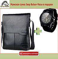 Мужская сумка в стиле Jeep Buluo+Часы в подарок