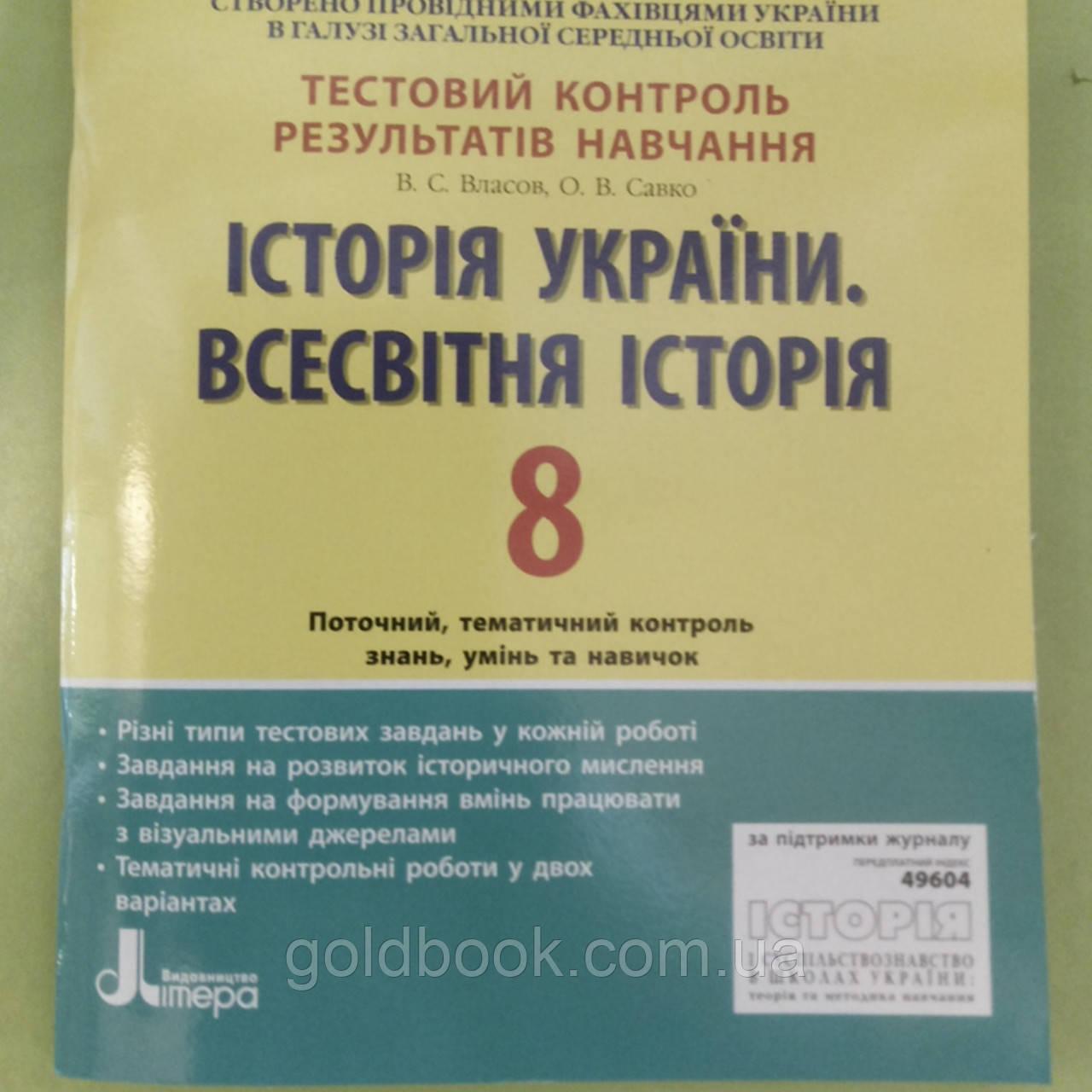 Історія України, Всесвітня історія 8 клас. Тестовий контроль результатів навчання.