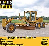 Аренда автогрейдера CAT 140