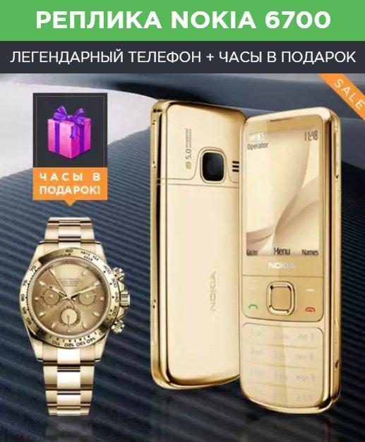 Nokia 6700 + Rolex в подарок