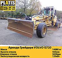 Аренда автогрейдера VOLVO G720