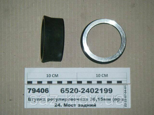 Втулка регулировочная 36,15мм (пр-во КАМАЗ), 6520-2402199