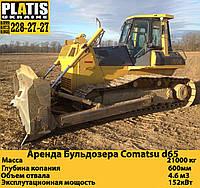 Аренда Бульдозера Komatsu D65E