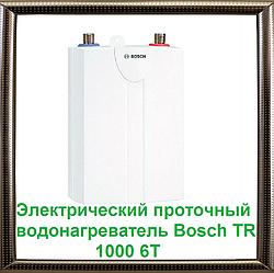 Электрический проточный водонагреватель Bosch TR 1000 6Т