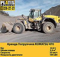 Аренда фронтального погрузчика Komatsu 470