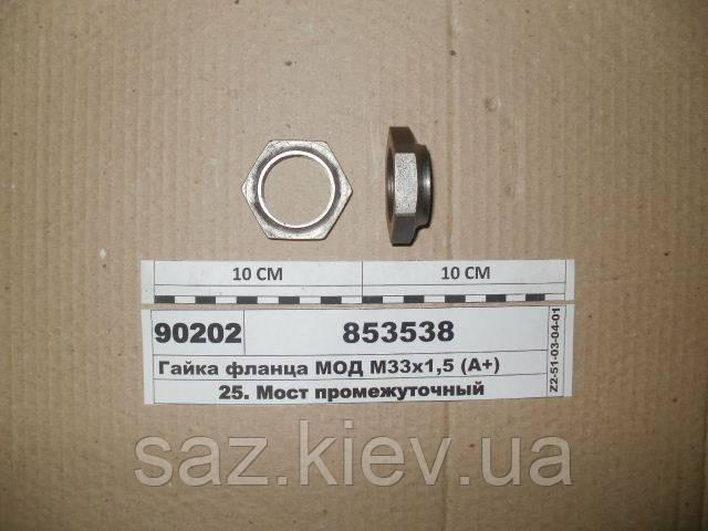 Гайка фланця МОД М33х1,5 (Н.Челни), 853538, КамАЗ