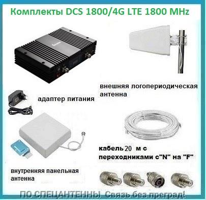 Комплекты DCS 1800/4G LTE 1800 MHz