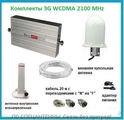 Комплекты 3G WCDMA 2100 MHz