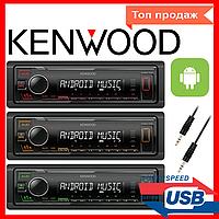Автомагнитола Kenwood KMM-105 (Три варианта подсветки: Желтый, Красный, Зелёный) USB магнитола с AUX