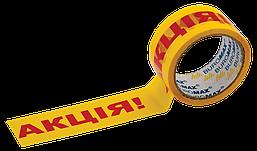 Скотч канцелярский Buromax 48 мм х 45 м с нанесением Акция