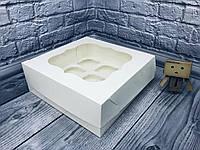 *10 шт* / Коробка для 9-ти кексов / 250х250х90 мм / Молочн / окно-обычн