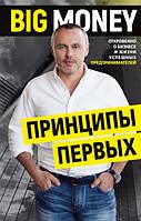 """Евгений Черняк """"Big Money. Принципы первых"""""""