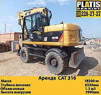 Аренда колесного экскаватора CAT М316D
