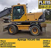 Аренда колесного экскаватора Volvo 180