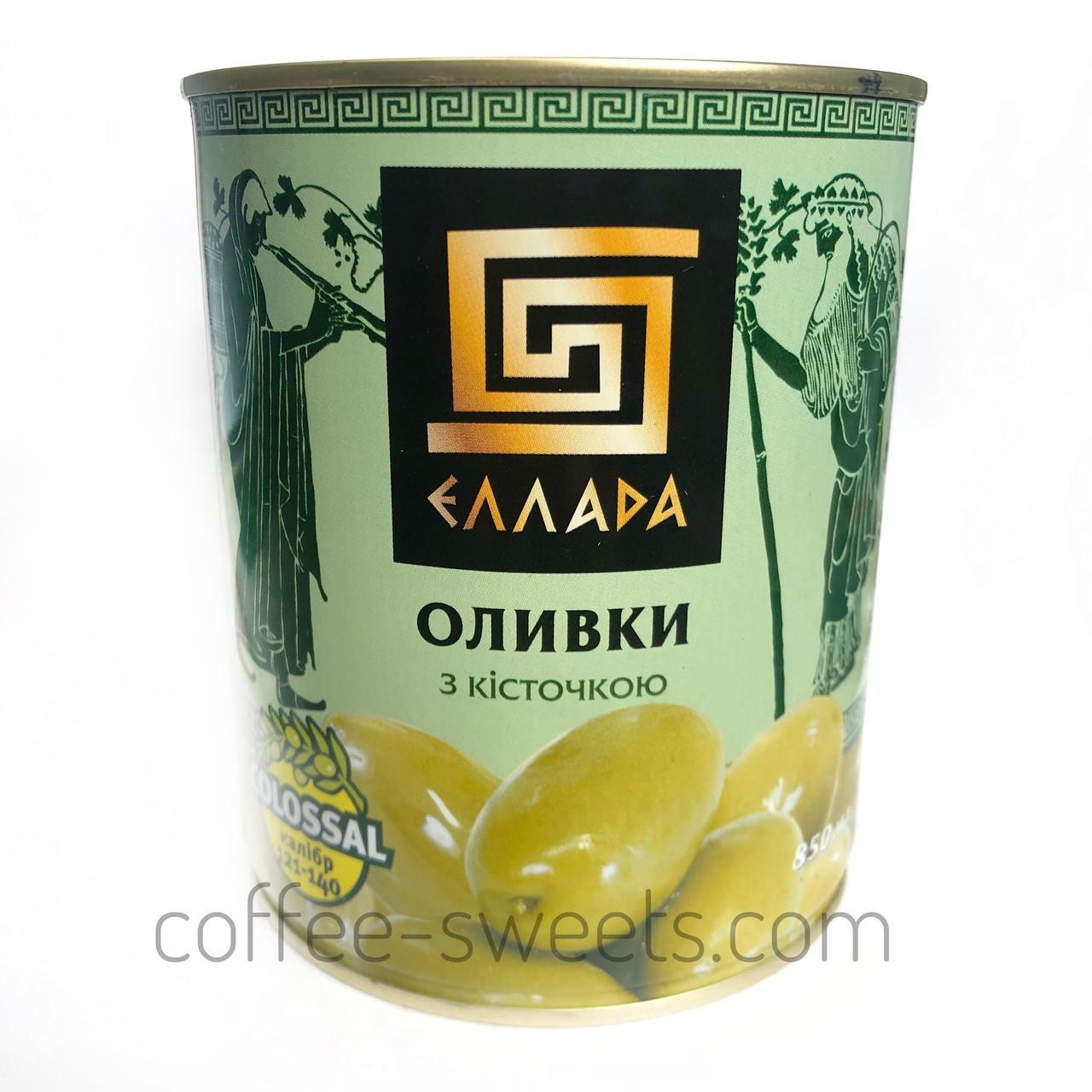 "Оливки c косточкой ""Эллада"" (colossal калибр 121-140) 850гр"