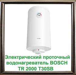 Электрический водонагреватель BOSCH TR 2000 T30SB